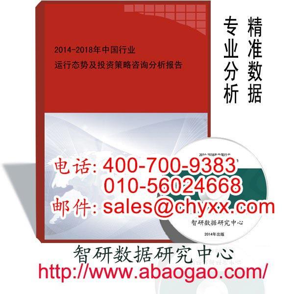 中国安全防护用品市场深度研究