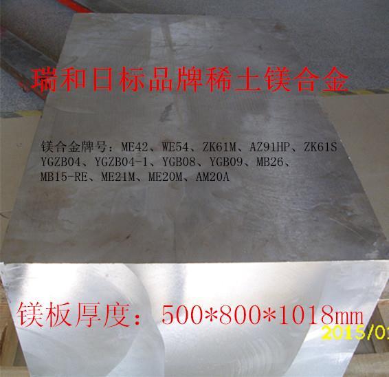 镁锰稀土合金厂家直销