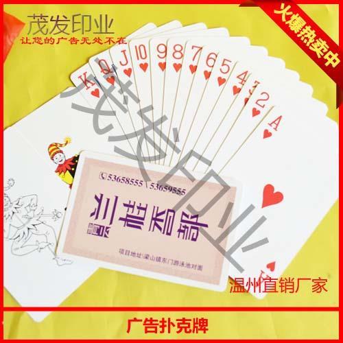 南昌定做广告扑克牌多少钱/南昌扑克牌定制